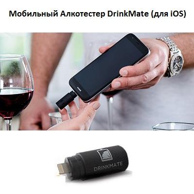 Мобильный алкотестер DrinkMate для IOS